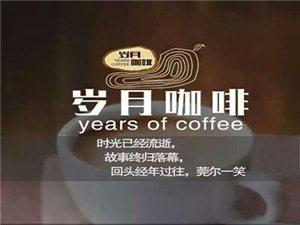 �_��q月咖啡