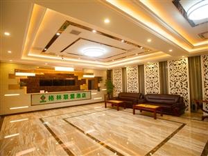 格林联盟浙北商业广场酒店