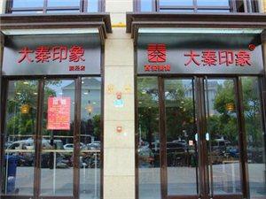大秦印象(泗泾店)