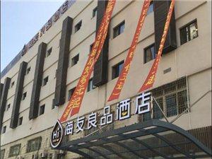 海友良品酒店(龙88必发游戏官网长阳路店)