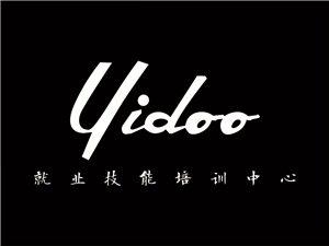府谷县艺道平面设计培训机构【青年就业】