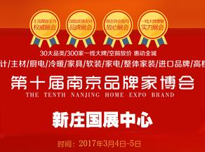2017第十届南京品牌博会