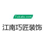 枣庄市江南巧匠装饰有限公司