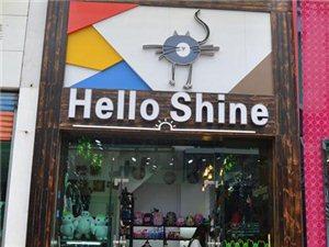 Hello Shine(东方店)