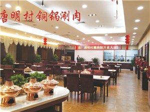 唐明村铜锅涮肉