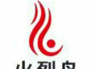 河南火烈�B�W�j科技有限公司