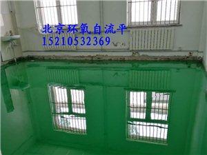 北京万鼎成地坪公司