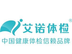 阜阳艾诺体检中心