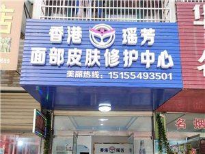 香港瑶芳祛痘祛斑