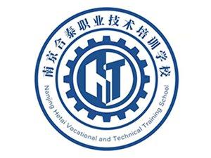 南京合泰职业技术培训学校
