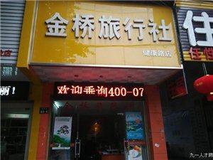 赣州金桥国际旅行社有限公司