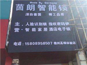 儋州市茵朗智能锁直营店