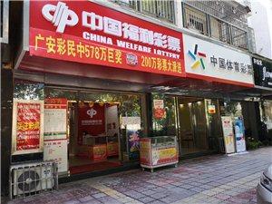 中国福利、体育彩票