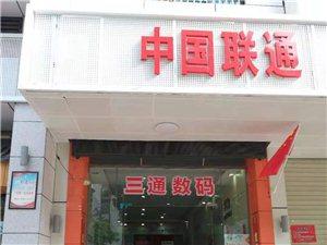 白沙三通数码手机店