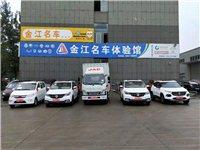 金寨县金江汽车销售服务有限公司