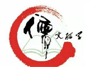 山�|儒文研�W旅行有限公司
