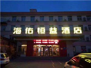 海佑恒益酒店(商河汽�站店)