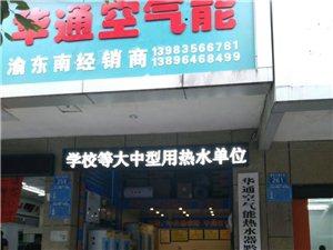 重庆同益暖通工程有限公司