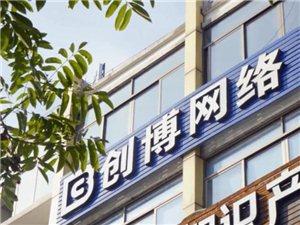 义乌市创博网络科技有限公司