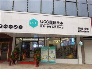 UCC国际洗衣彭泽旗舰店