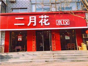 二月花饺子馆