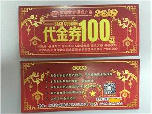 [河源市百搭通�V告]�M1000返100元��惠券