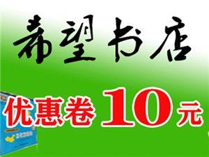 [希望��店]�M50�p10元��惠券