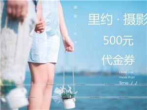 【1元购 摄影】宿州里约摄影部500元代金券