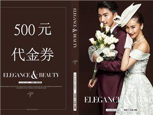 【1元|摄影】宿州龙摄影500元代金券
