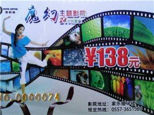 【1元购 娱乐】魔幻主题电影院 价值138元豪华大包观影票 [ 包邮 ]