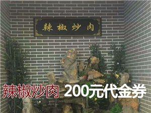 【1元购|美食】宿州辣椒炒肉200元无门槛代金券