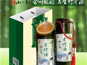 山之良青竹酒,纯天然  原生态竹筒酒   健康酒38°