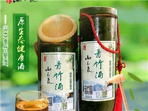 山之良青竹酒纯天然 原生态竹筒酒 健康酒 52°