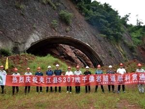 千佛岩隧道顺利贯通,夹木路全线通车快了