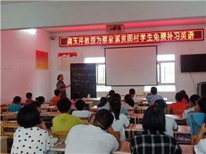 龚玉芹老师为蔡家溪村贫困学生免费补习英语