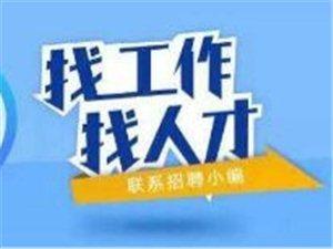 【便民信息】7月29日余江最新招聘、求�、�s�o�砜纯窗桑�
