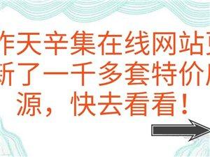 辛集在线网房产频道12月6日房屋出售信息(辛集在线网)