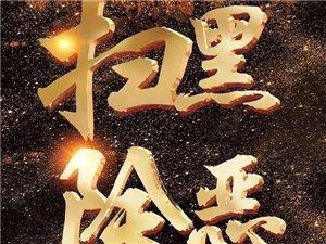 """【扫黑除恶吉林亮剑】""""五老""""志愿者服务队助力扫黑除恶"""
