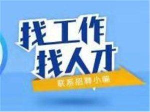 【便民信息】9月5日招聘、求职!