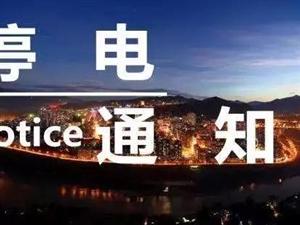 紧急通知!!未来一周夹江夹江部分地区要停电!请相互转告!