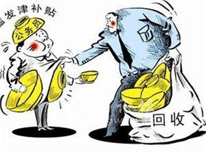 金寨:通报一起违反中央八项规定精神问题