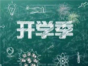 9月1日不开学!暑假余额不足,但距离寒假只有143天了