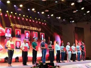 祝贺!四川2019杰出村官、乡村振兴人才名单公布,夹江两位人才榜上有名