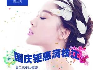 姿兰氏皮肤管理、国庆节钜惠枝江