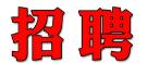 【大悟招聘/店铺】促销员/推广员/导购员/店员/文员等临街店铺/隆盛花园店面等76条最新信息