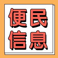 【大悟便民信息】第33期:求�招聘、房屋租售....看�@里!