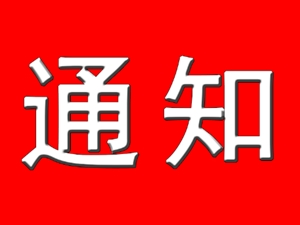 2019山西省中�t肛�c�W�g年��暨肛�c�?坡�盟工作���h的通知(第四�)