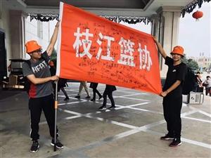 枝江市篮球协会捐款11300元支持抗击新型冠状肺炎疫情