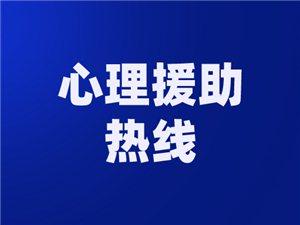 枝江市心理援助�f���P于�O立心理援助�峋���的通知