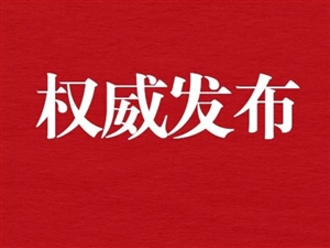 @�泉人3月1日至5月31日,全市封山禁火!